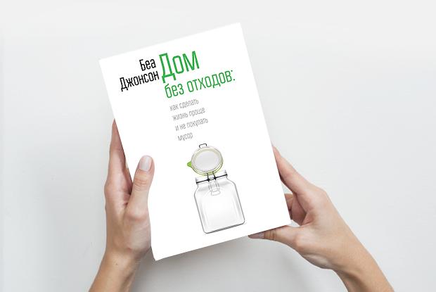«Дом без отходов»: Как правильно ходить в ресторан
