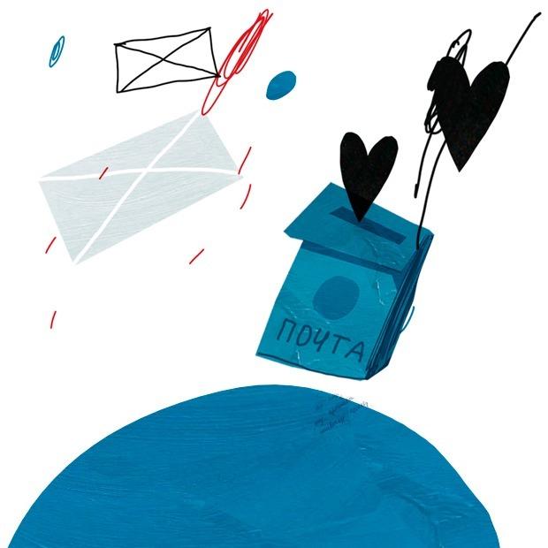Под маркой: Люди, которые пишут письма