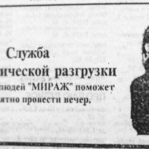 Историю России в объявлениях покажут на выставке газеты «Реклама-ШАНС» — Ситуация на The Village