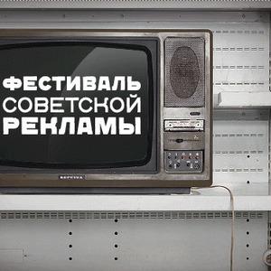 В «Киноклубе» на «Винзаводе» пройдёт фестиваль советской рекламы и запрещенного кино — Weekend на The Village
