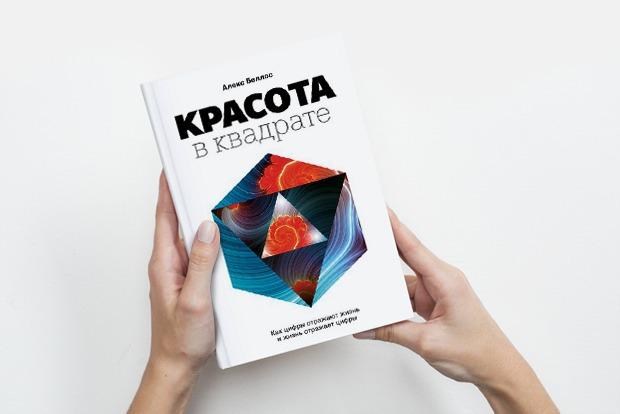 «Красота в квадрате»: Как числа заставляют нас покупать — Книга недели на The Village