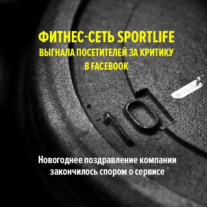 Фитнес-сеть SportLife выгнала посетителей за критику в Facebook — Провал дня на The Village
