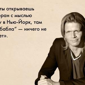 Интервью: Игорь Белявский, создатель Global Point Family