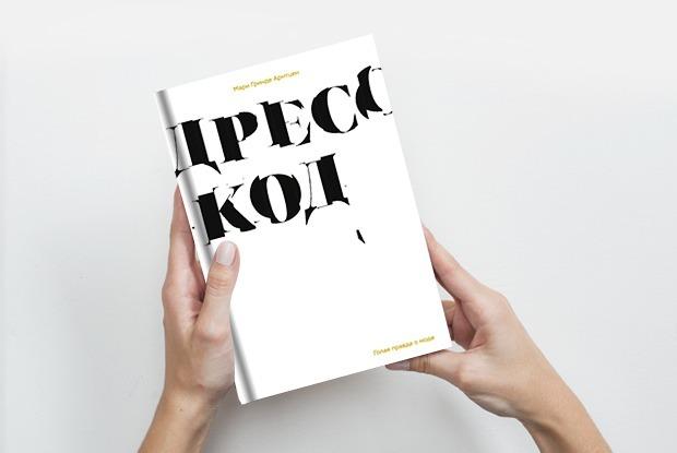 «Дресс-код»: Как понять моду и заставить ее работать на себя — Книга недели на The Village