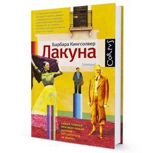 Книга недели: «Лакуна» Барбары Кингсолвер — Книга недели на The Village