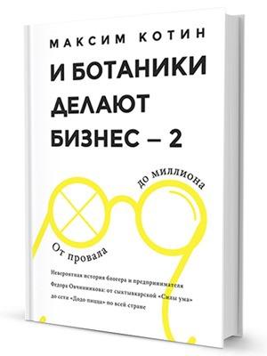 «И ботаники делают бизнес — 2»: Правила бизнеса Фёдора Овчинникова — Кейсы на The Village