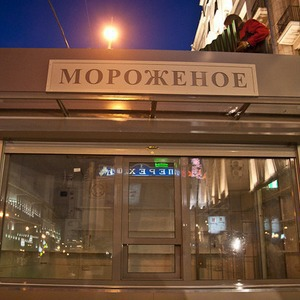 Фоторепортаж: На Тверской улице появился первый ларёк нового образца — Фоторепортаж на The Village
