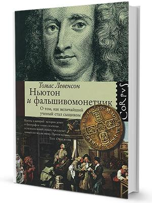 Томас Левенсон «Ньютон и фальшивомонетчик» — Кейсы на The Village