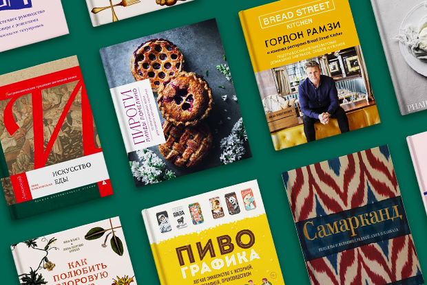 Книги о еде, которые вы могли пропустить  — Гид The Village на The Village
