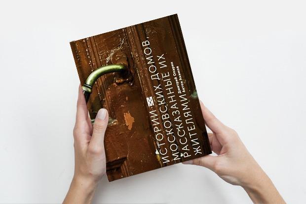 «Истории московских домов, рассказанные их жителями» — Книга недели на The Village
