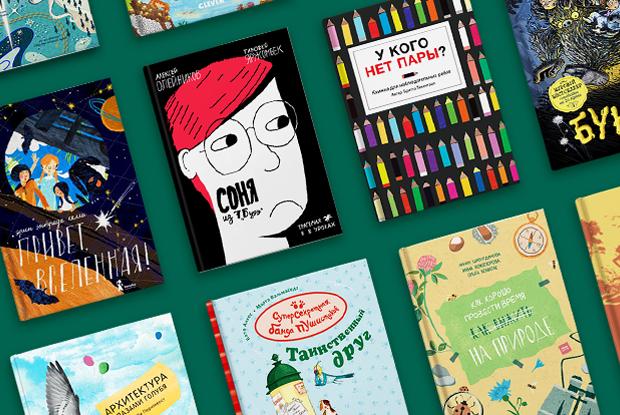 18 детских книг на лето — Гид The Village на The Village
