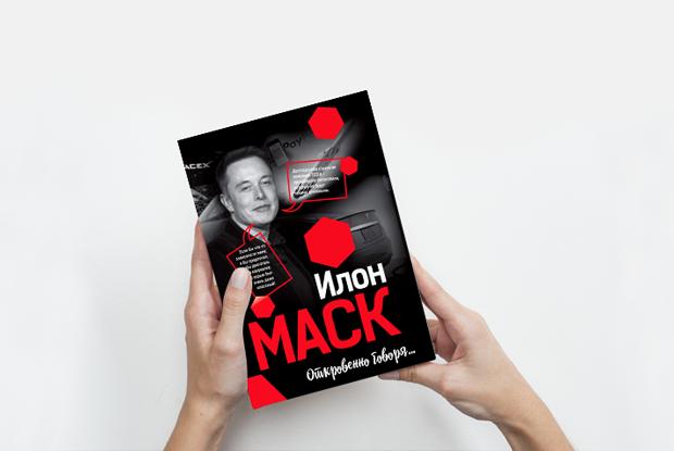 Что говорит Илон Маск о бизнесе и смысле жизни — Книга недели на The Village