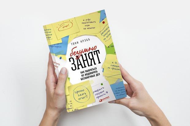 «Безумно занят»: Как найти свободное время — Книга недели на The Village