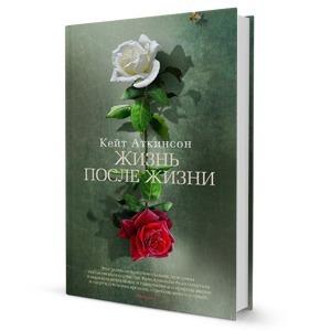 Книга недели: «Жизнь после жизни» Кейт Аткинсон — Книга недели на The Village