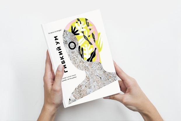 «Гибкий ум»: Как научиться генерировать много идей — Книга недели на The Village