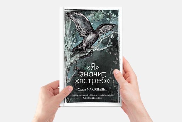 13 книг весны — Планы на сезон на The Village