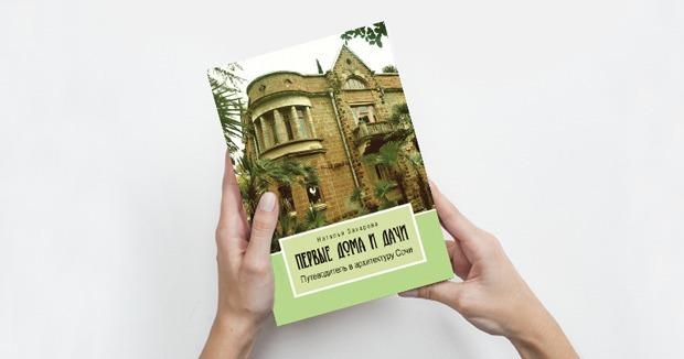 «Первые дома и дачи: Путеводитель в архитектуру Сочи»  — Книга недели на The Village