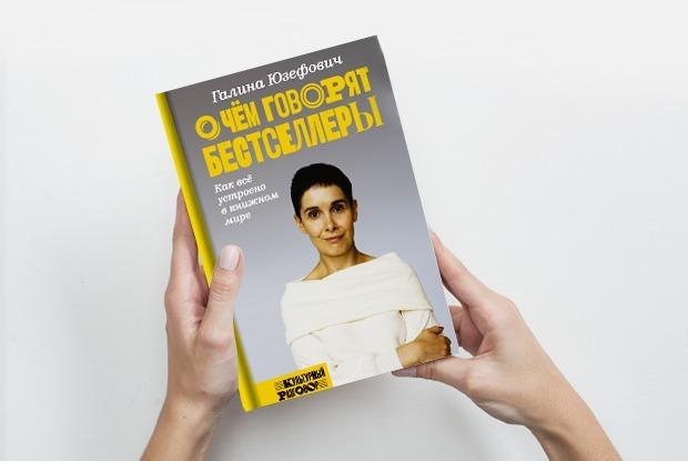 «О чем говорят бестселлеры»: Как устроен детектив — Книга недели на The Village