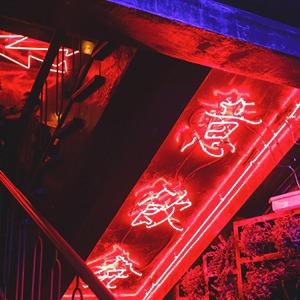 Открытие бара #LOL Дениса Симачёва — Фоторепортаж на The Village