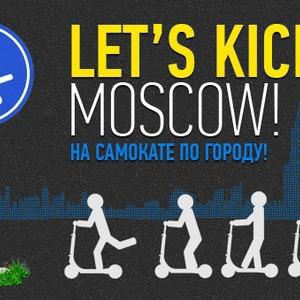 В Москве пройдет заезд на самокатах