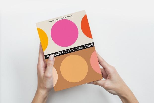«Нормально о косметике»: Как построить уход за кожей — Книга недели на The Village