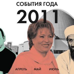События года: Апрель, май, июнь — Итоги года 2011 на The Village