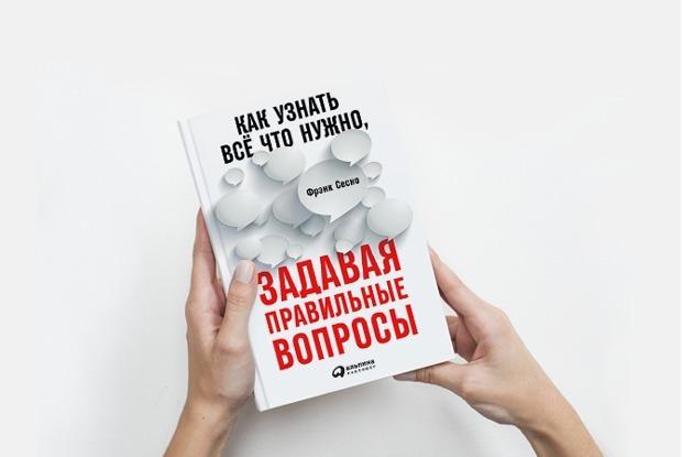 «Как узнать все что нужно, задавая правильные вопросы» — Книга недели на The Village