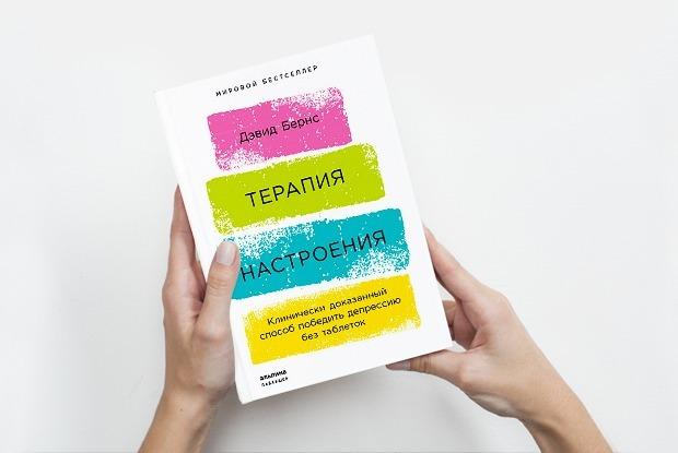 «Терапия настроения»: Как правильно реагировать на критику — Книга недели на The Village