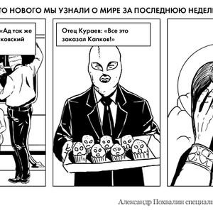 Постскриптум: В Москве идёт суд над Pussy Riot — Комикс на The Village