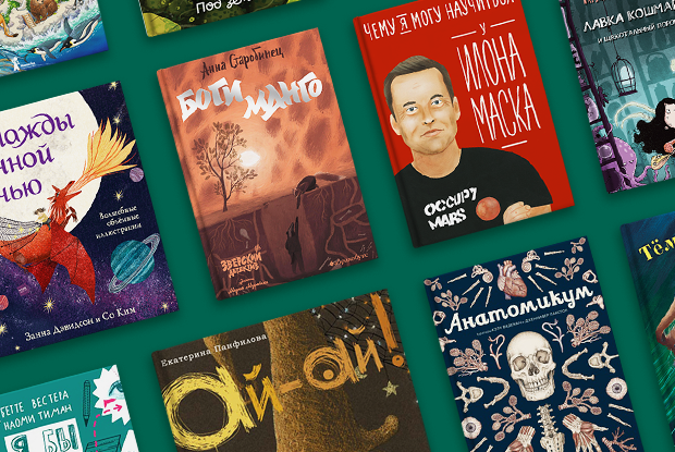 Что читать: 20 детских книг, которые выйдут осенью — Гид The Village на The Village