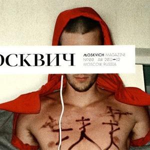 В столице появился новый журнал «Москвич»