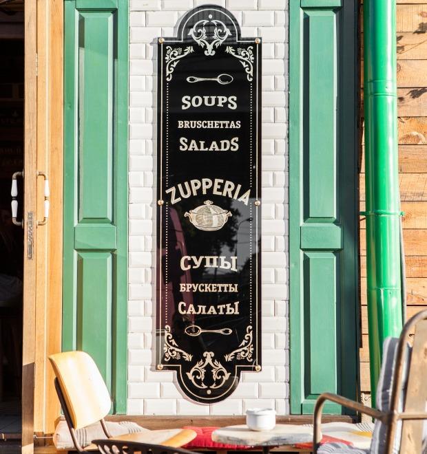 Новое место: Кафе Zupperia — Новое место на The Village