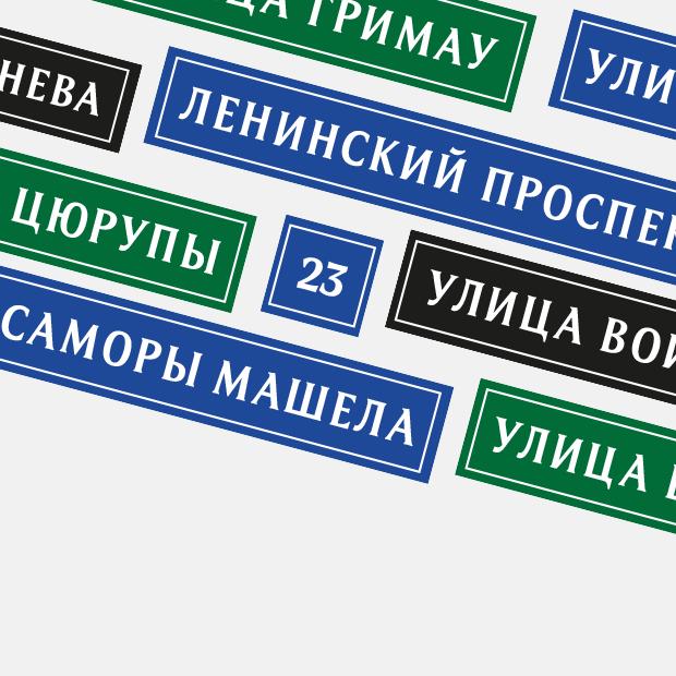 Какие улицы в Москве названы в честь убийц — Гид The Village на The Village