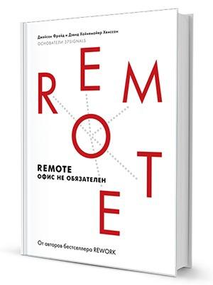 Remote: Как руководить удалённо работающими сотрудниками — Кейсы на The Village