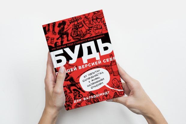 «Будь лучшей версией себя»: Как преодолеть трудности — Книга недели на The Village