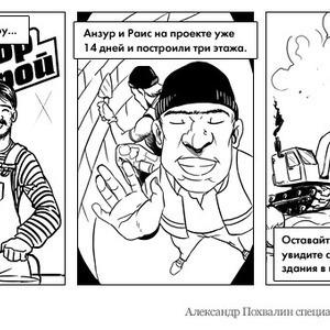 Постскриптум: Процесс строительства в Москве будут контролировать с помощью видео