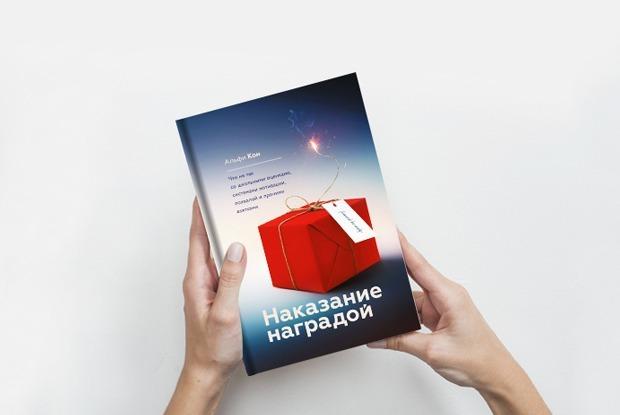 «Наказание наградой»: Как мотивировать людей хорошо работать — Книга недели на The Village