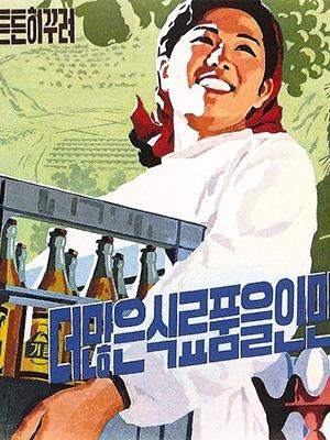 Мужчины больше не нужны: Как домохозяйки устроили бизнес-революцию в Северной Корее — Как это работает на The Village