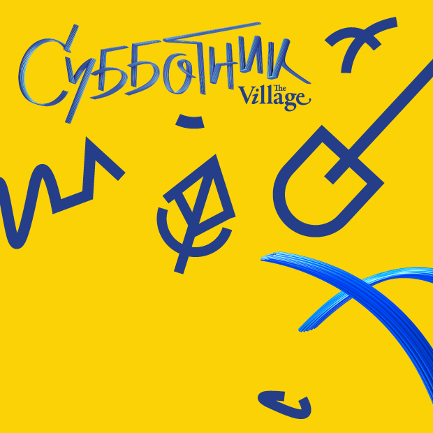 Чем заняться на Субботнике The Village — Гид The Village на The Village