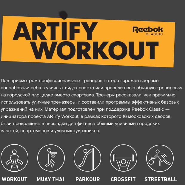 25 упражнений для новичков на уличных спортивных площадках