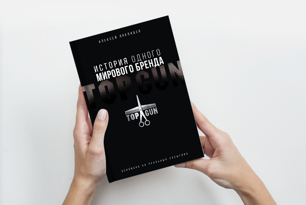 Как появился первый барбершоп Topgun — Книга недели на The Village