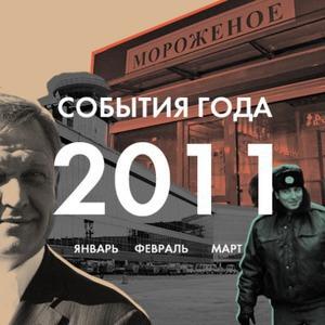 События года: Январь, февраль, март — Итоги года 2011 на The Village