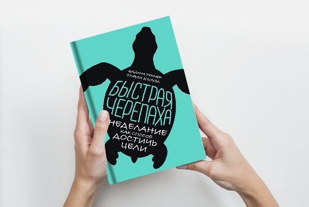 «Быстрая черепаха»: Когда не надо реагировать на проблемы — Книга недели на The Village