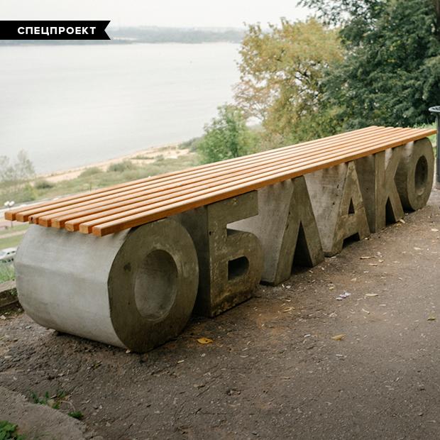 Скамейка могла подрасти: история одного арт-объекта как индикатор городских перемен — Спецпроекты на The Village