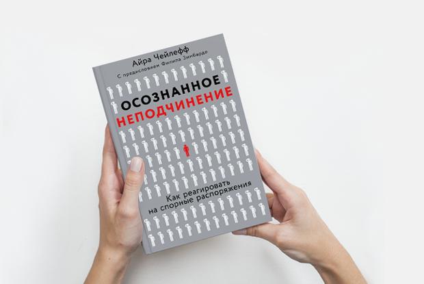 «Осознанное неподчинение»: Когда не стоит слушаться — Книга недели на The Village