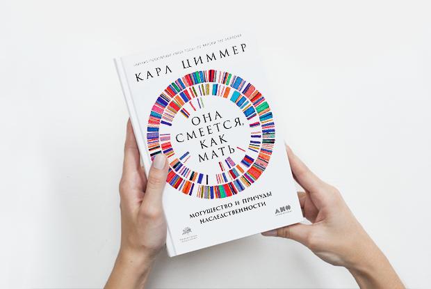 Можно ли унаследовать ум — Книга недели на The Village