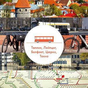 Иностранный опыт: 5 способов пересадить водителей на общественный транспорт — Иностранный опыт на The Village