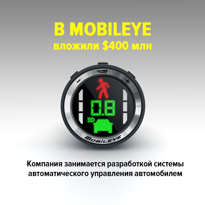 В Mobileye вложили $400 млн — Успех дня на The Village