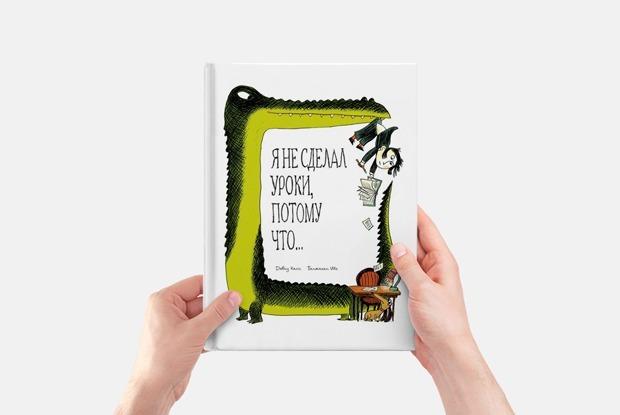 10 хороших детских книг о школьной жизни