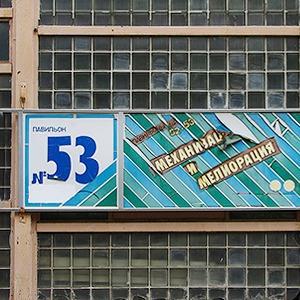 Выставка достижений стихийного капитализма: Иван Голунов о наследии ВВЦ — Общественные пространства на The Village